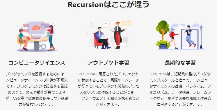 Recursionはここが違う
