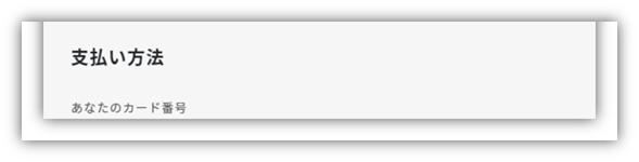 Recursionカード番号の末尾4桁が表示される