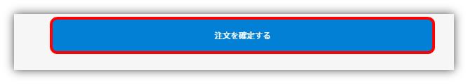 Recursion注文確定