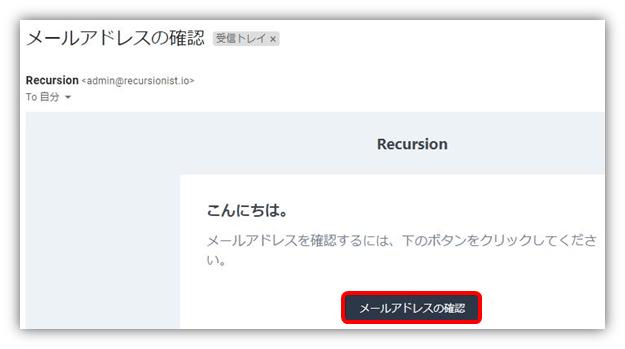 Recursion メールアドレス確認②