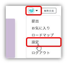 Recursion設定を選択→基本設定(ダークモード)