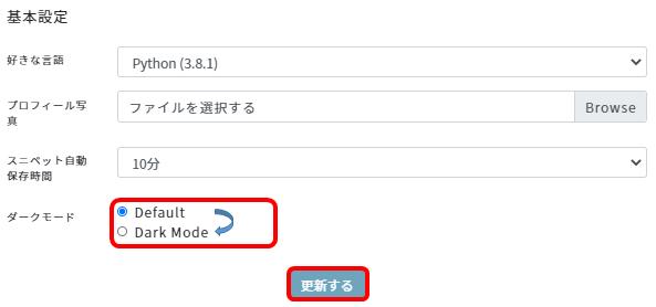Recursionダークモードへ更新