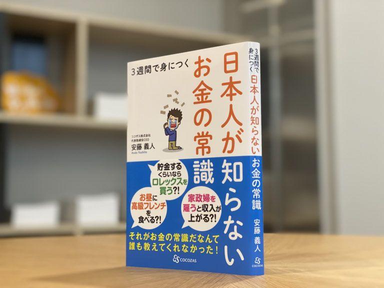 安藤義人著「日本人が知らないお金の常識」