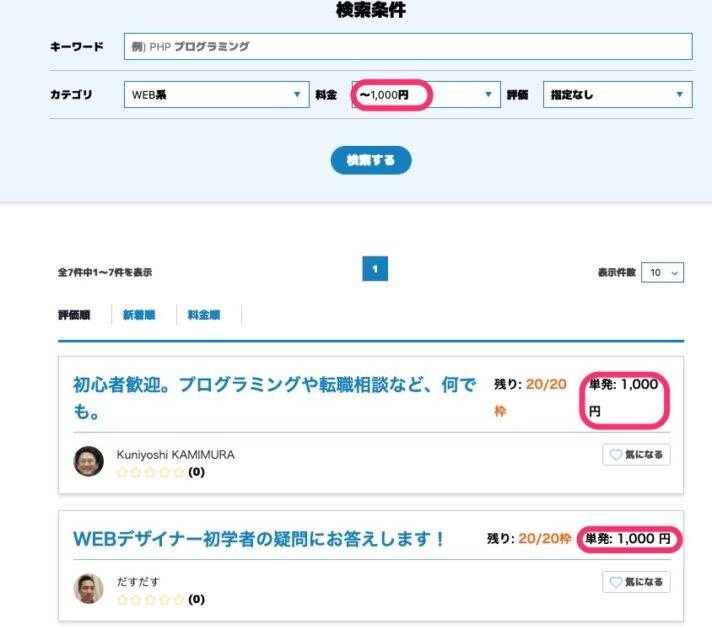 料金検索「~1000円」