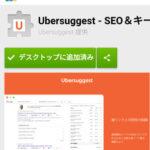 Ubersuggest_Chrome拡張版
