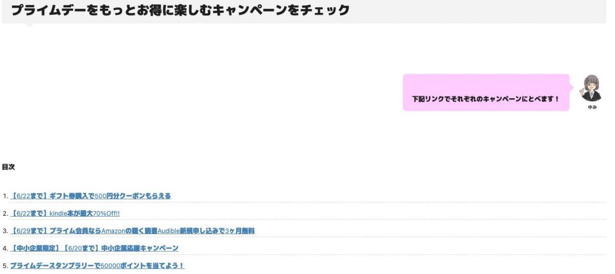 Amazonプライムデーサブスクリプション紹介!