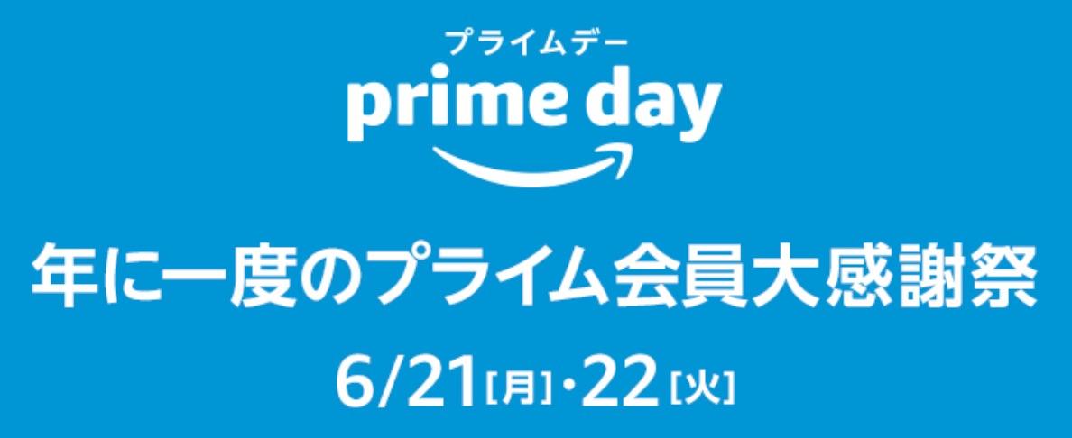 2021年「Amazonプライムデー」は6/21,6/22