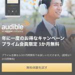 Audible聴く読書3ヶ月無料キャンペーン中!